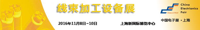 上海线束设备展
